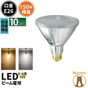10個セットLED電球スポットライトE26ハロゲン150W相当電球色昼白色LDR17-W105--10ビームテック