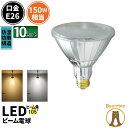 10個セット LED電球 スポットライト E26 ハロゲン 150W 相当 電球色 昼白色 LDR17-W105--10 ビームテック