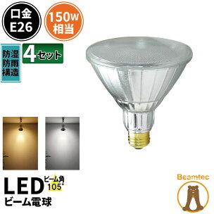 4個セットLED電球スポットライトE26ハロゲン150W相当電球色昼白色LDR17-W105--4ビームテック