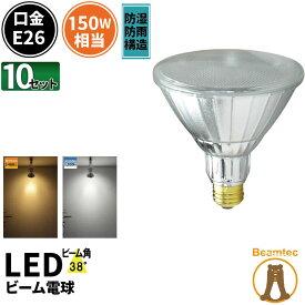 10個セット LED スポットライト 電球 E26 ハロゲン 150W 相当 38度 防雨 虫対策 電球色 1450lm 昼白色 1500lm LDR17-W38--10 ビームテック