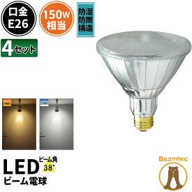 4個セット LED スポットライト 電球 E26 ハロゲン 150W 相当 38度 防雨 虫対策 電球色 1450lm 昼白色 1500lm LDR17-W38--4 ビームテック
