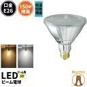 LED電球 スポットライト E26 ハロゲン 150W 相当 電球色 昼白色 LDR17-W38 ビームテック