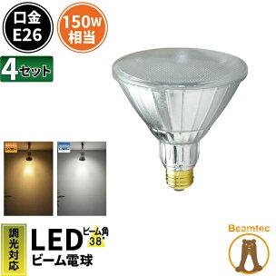 4個セットLED電球スポットライトE26ハロゲン150W相当電球色昼白色調光器対応LDR17D-W38--4ビームテック