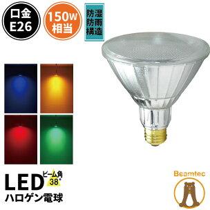 LED電球スポットライトE26ハロゲン150W相当赤緑青橙LDR17RGBO-W38