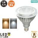 2年保証 LED ビーム球 E26口金 150W相当 屋外 屋内 防塵 防水 PAR38 ランプ スポットライト 電球 E26 LDR18L-MGW38 電…
