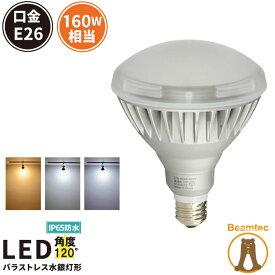 【数量限定】LED電球 E26 160W 相当 バラストレス水銀灯形 電球色 2400lm 昼白色 2500lm 昼光色 2500lm LDR20-MGW38 ビームテック
