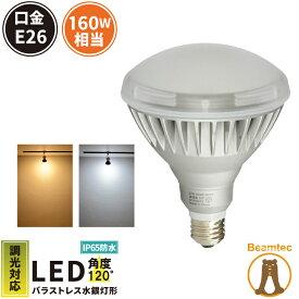 LED電球 E26 160W 相当 バラストレス水銀灯形 電球色 2400lm 昼白色 2500lm LDR20-MGW38D ビームテック