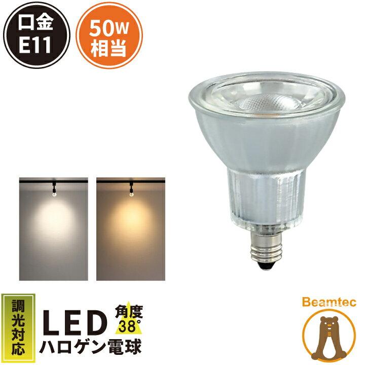 LED電球 スポットライト E11 ハロゲン 50W 相当 電球色 昼白色 LDR6D-E11 ビームテック