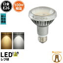 LED電球 レフランプ E26 100W 相当 電球色 昼白色 LDR9-MGW-RF ビームテック