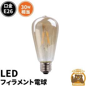 LED電球 E26 30W 相当 300度 フィラメント エジソン レトロ 北欧 虫対策 濃い電球色 300lm LDST4H-FD-BT-G ビームテック