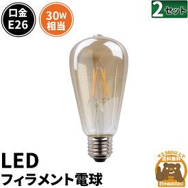 2個セット LED電球 E26 30W 相当 300度 フィラメント エジソン レトロ 北欧 虫対策 濃い電球色 300lm LDST4H-FD-BT-G--2 ビームテック