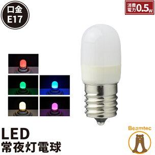 LED電球E17ナツメ球電球色赤緑青ピンクLDT1-H-E17/BTビームテック