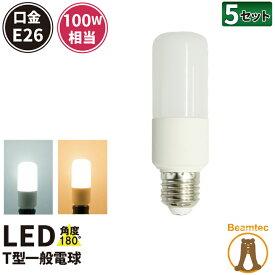 5個セット LED電球 E26 100W 相当 電球色 昼光色 LDT12-100W--5 ビームテック
