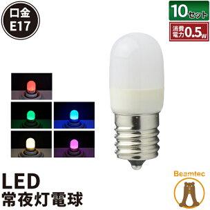 10個セットLED電球E17ナツメ球T型電球色赤緑青ピンクLDT1-H-E17/BT--10ビームテック
