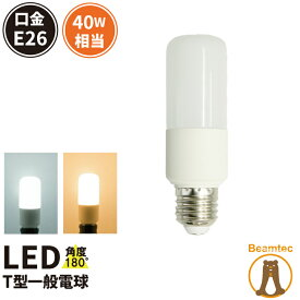 LED電球 E26 口金 40W 形 相当 T形 全配光 タイプ 電球色 昼光色 照明 ライト 省エネ LDT5L-40W LDT5D-40W LDT5-40W ビームテック