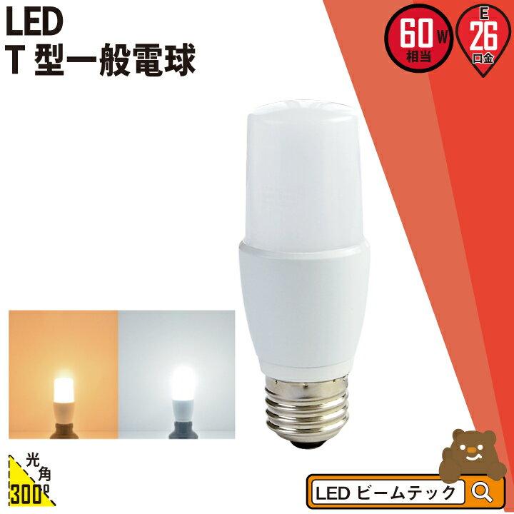 LED電球 E26 T形 60W 相当 電球色 昼光色 LDT7-60W ビームテック