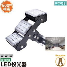 LED投光器 150W 600W相当 屋内 屋外 IP65 防塵 防水 MeanWell電源 レンズ角度 選択 変更 ライト 作業灯 照明 LEC150 昼白色 照明 ランプ ビームテック