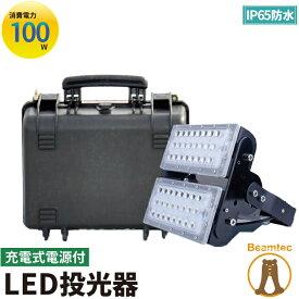 LED投光器 100W 充電式ポータブル投光器 IP65 防塵 防水 屋内 屋外 レンズ角度 選択 変更 作業灯 ライト LECB100 PB100 昼白色 照明 ランプ ビームテック