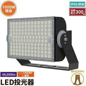 LED投光器 300W 投光器 LED 屋外 看板 駐車場 倉庫 工場 作業灯 防犯灯 LED高天井用照明器具 LEG300 ビームテック