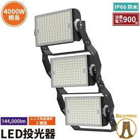 LED投光器 900W 投光器 LED 屋外 看板 駐車場 倉庫 工場 作業灯 防犯灯 LED高天井用照明器具 LEG900 ビームテック