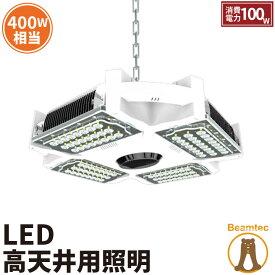 LED水銀灯 400W相当 電源付き 防塵 防水 屋外対応 LEP-HB100 ビームテック