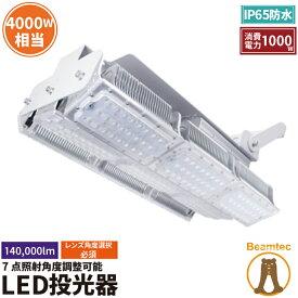 LED投光器 1000W 投光器 LED 屋外 看板 駐車場 作業灯 防犯灯 LEP1000 ビームテック