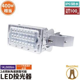 【数量限定】LED投光器 100w 水銀灯400w相当 屋内 屋外 防塵 防水 MeanWell電源 レンズ角度 選択 変更 ライト 作業灯 照明 ランプ LEP100Y 昼白色 LEP100W 電球色 ビームテック