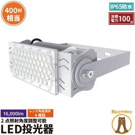 LED投光器 100W 投光器 LED 屋外 看板 駐車場 倉庫 工場 作業灯 防犯灯 LED高天井用照明器具 LEP100S ビームテック