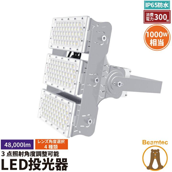LED投光器 300W 投光器 LED 屋外 看板 駐車場 倉庫 工場 作業灯 防犯灯 LED高天井用照明器具 LEP300S ビームテック