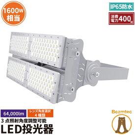 LED投光器 400W 投光器 LED 屋外 看板 駐車場 作業灯 防犯灯 LEP400S ビームテック