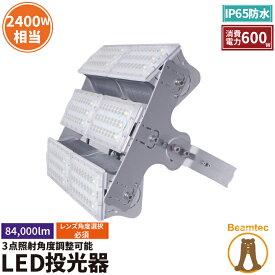 【数量限定】LED投光器 600W 水銀灯 2400w相当 屋内 屋外 防塵 防水 MeanWell電源 レンズ角度 変更 選択 ライト 作業灯 照明 LEP600Y 昼白色 LEP600W 電球色 ビームテック