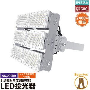LED投光器600W投光器LED屋外大型スタジアム照明大型ドーム体育館工場LED高天井照明器具LEP600Sビームテック