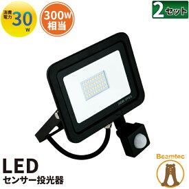 2個セット LED投光器 人感センサー 電球色 昼光色 黒 30W IP65 屋内 屋外 防塵 耐塵 防水 LES030--2 ビームテック