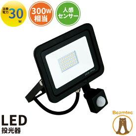 LED投光器 人感センサー 電球色 昼光色 黒 30W IP65 屋内 屋外 防塵 耐塵 防水 LES030 ビームテック