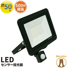 LED投光器 人感センサー 電球色 昼光色 黒 50W IP65 屋内 屋外 防塵 耐塵 防水 LES050 ビームテック
