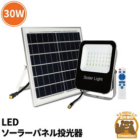 LED投光器 30W IP65 屋内 屋外 防塵 耐塵 防水 LESOLAR30C ビームテック