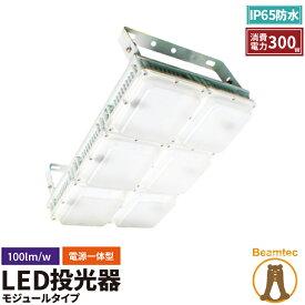 水銀灯代替LED LED投光器モジュールタイプ 300W 高天井用LED 施設照明 屋外スポーツ照明 屋内 屋外両方可能 防塵 防水 IP65 電源一体型 高輝度 省エネ LEDライト LET-300A 電球色 2700K LET-300Y
