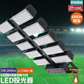 LED投光器 1200W 投光器 LED 屋外 看板 駐車場 作業灯 防犯灯 LET1200
