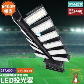 LED投光器 1440W 投光器 LED 屋外 看板 駐車場 作業灯 防犯灯 LET1440