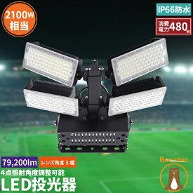 LED投光器 480W 投光器 LED 屋外 看板 駐車場 作業灯 防犯灯 LET480