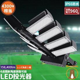 LED投光器 960W 投光器 LED 屋外 看板 駐車場 作業灯 防犯灯 LET960