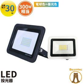 LED投光器 電球色 昼光色 黒 白 30W IP65 屋内 屋外 防塵 耐塵 防水 LEW030DOU ビームテック