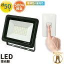 LED投光器 電球色 昼光色 黒 白 50W IP65 屋内 屋外 防塵 耐塵 防水 LEW050DOUS ビームテック