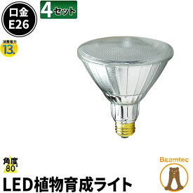 4個セット 植物育成LED LG13W-PAR38 口金E26 ビーム球 E26 観葉植物 植物栽培ライト LED植物育成ライト ビーム角80度散光形 植物育 LG13W-PAR38--4 ビームテック 赤 青