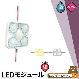 40個セット LEDモジュール 1.5W 防水 4灯 電球色 昼光色 LHK28354--40 ビームテック