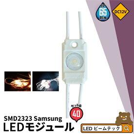 40個セット LEDモジュール DC12V 1W 防水 1灯 電球色 昼光色 LHW2323--20 ビームテック