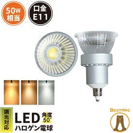 LED スポットライト 電球 E11 ハロゲン 50W 相当 50度 調光器対応 虫対策 濃い電球色 450lm 電球色 465lm 昼白色 550lm LS5111TD-S ビームテック