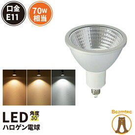 LED スポットライト 電球 E11 ハロゲン 70W 相当 30度 虫対策 濃い電球色 600lm 電球色 620lm 昼光色 660lm LS7111 ビームテック