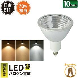 10個セット LED スポットライト 電球 E11 ハロゲン 70W 相当 30度 調光器対応 虫対策 濃い電球色 600lm 電球色 620lm 昼光色 660lm LS7111D--10 ビームテック