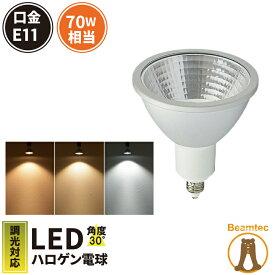 LED スポットライト 電球 E11 ハロゲン 70W 相当 30度 調光器対応 虫対策 濃い電球色 600lm 電球色 620lm 昼光色 660lm LS7111D ビームテック